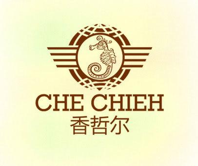 香哲尔 CHE CHIEH