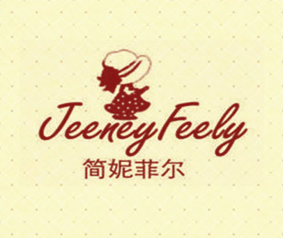 简妮菲尔 JEENEY FEELY