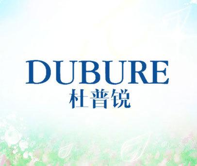 杜普锐 DUBURE