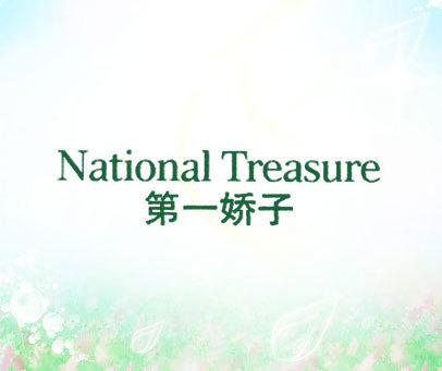 第一娇子 NATIONAL TREASURE