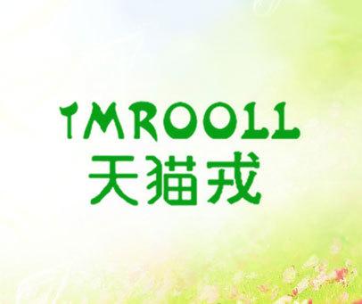 天猫戎 TMROOLL