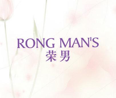 荣男;RONG MAN'S