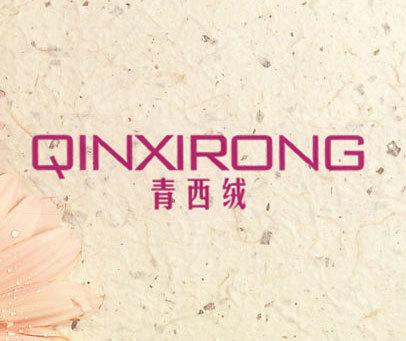 青西绒 QINXIRONG