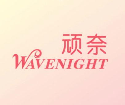 顽奈 WAVENIGHT