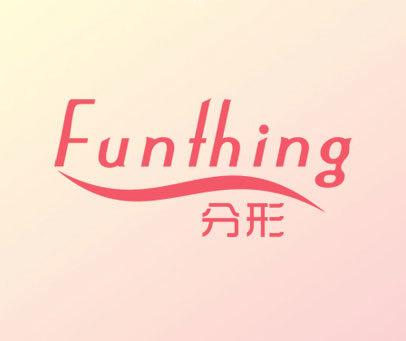 分形 FUNTHING