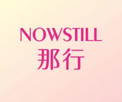 那行 NOWSTILL