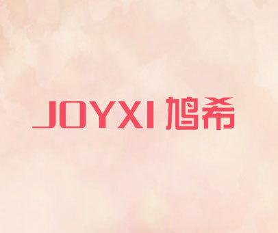 鸠希 JOYXI