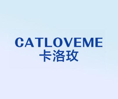 卡洛玫 CATLOVEME