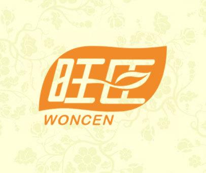 旺臣 WONCEN