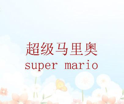 超级马里奥 SUPER MARIO