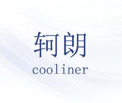 轲朗 COOLINER