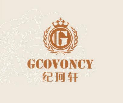 纪珂轩 G GCOVONCY