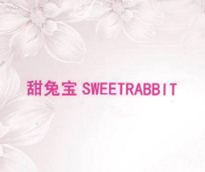 甜兔宝 SWEETRABBIT