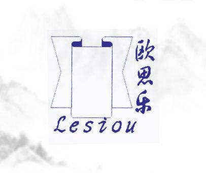 LESIOU 欧思乐