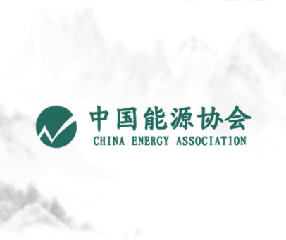 中国能源协会;CHINA ENERGY ASSOCIATION