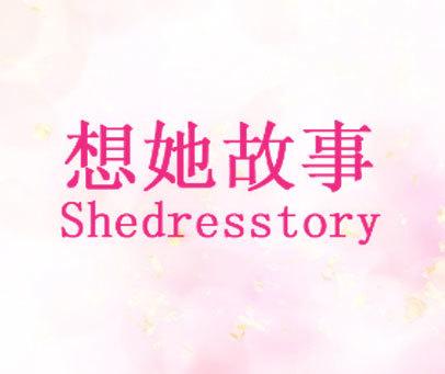 想她故事 SHEDRESSTORY SHEDRESSTORY