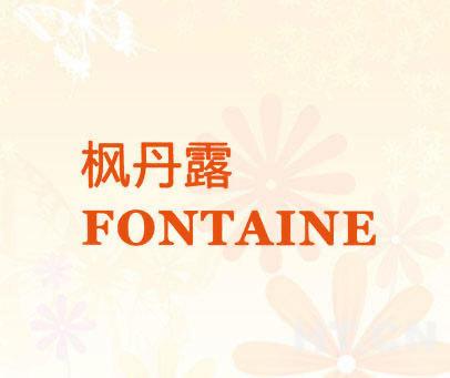 枫单露 FONTAINE