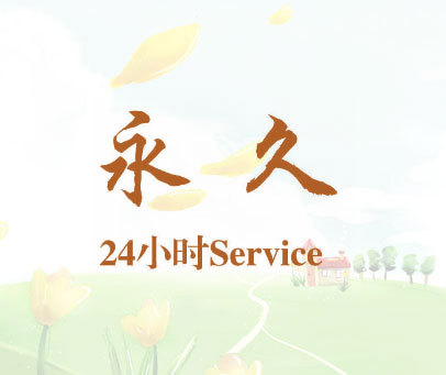 永久24小时 SERVICE