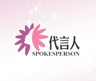 代言人 SPOKESPERSON