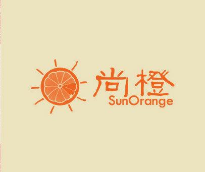 尚橙 SUNORANGE