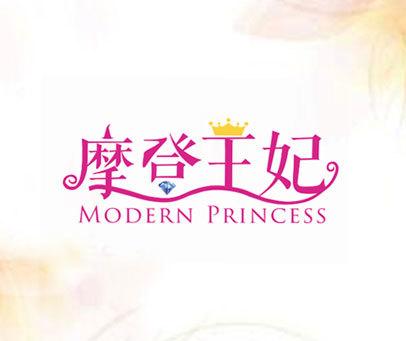 摩登王妃 MODERN PRINCESS