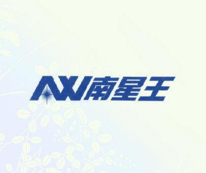 南星王 NXW