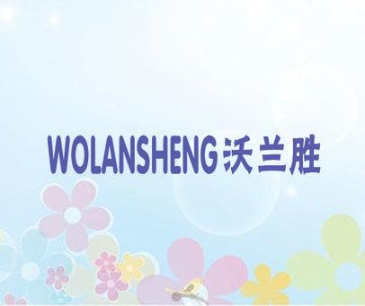沃兰胜 WOLANSHENG