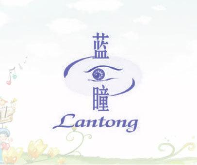 蓝瞳  LANTONG
