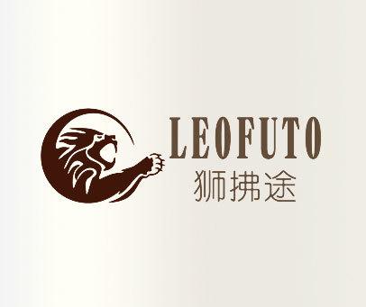 狮拂徒  LEOFUTO