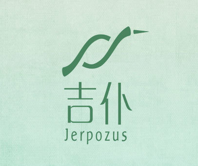 吉仆 JERPOZUS