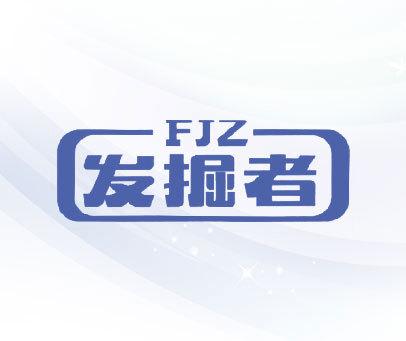 发掘者-FJZ