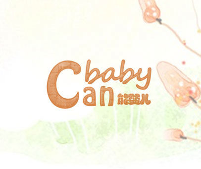 能婴儿 CAN BABY