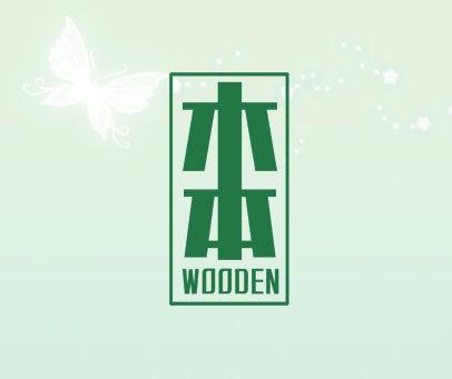 木本 WOODEN