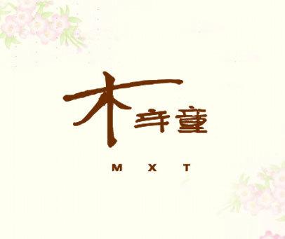 木辛童  MXT