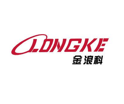 金浪科-LONGKE