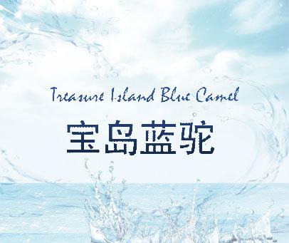 TREASURE ISLAND BLUE CAMEL