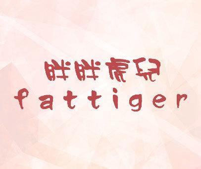 胖胖虎儿;FATTIGER