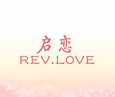 启恋  REV.LOVE