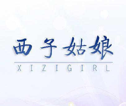 西子姑娘 XIZIGIRL