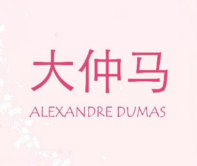 大仲马 ALEXANDRE DUMAS