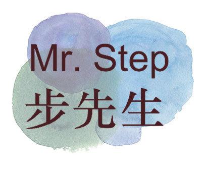 步先生  MR.STEP