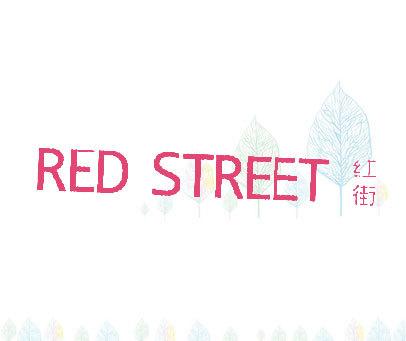 红街 RED STREET