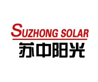 苏中阳光-SUZHONGSOLAR