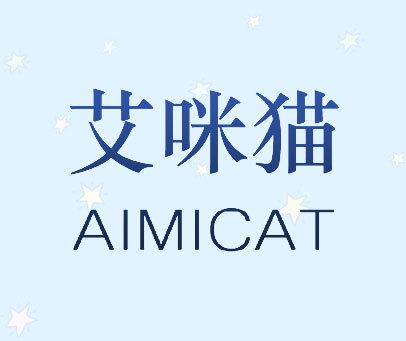 艾咪猫 AIMICAT