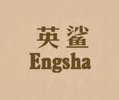 英鲨 ENGSHA