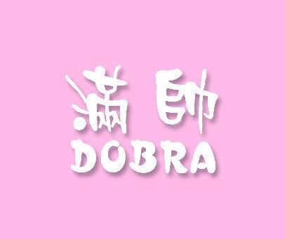 满帅-DOBRA
