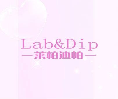 莱柏迪帕 LAB&DIP