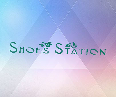 谐站;SHOES STATION