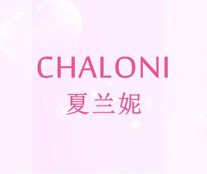 夏兰妮  CHALONI