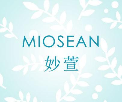 妙萱 MIOSEAN
